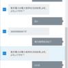 Microsoft Bot Frameworkで簡単なBotを作ってみる (3) ~Dialogを使った簡単な対話~