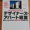 新築アパートのおすすめ本