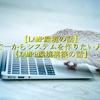 【LAMP環境の話】PHPで一からシステムを作りたい人必見【XAMPP環境構築の話】