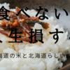 食べないと人生損する!北海道の米と北海道らしいご飯の供