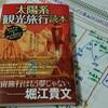 レビュー『太陽系観光旅行読本』 原書房 ~レゾナンスリーディングvol.38