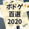 2020年遊んで面白かったボードゲーム百選