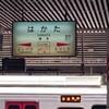 博多→黒崎