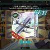 【艦これ】二月作戦 主力艦隊第二群 武勲褒章 他