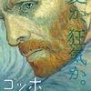 シネマナビと『ゴッホ~最期の手紙~』