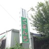 鶴ヶ城と日本の歴史