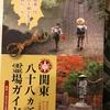 関東八十八か所霊場巡礼との出会い