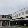 浜松 喜多の湯にある床屋、髪剪処。営業時間と料金まとめ!カットのみ1100円と激安!