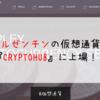 【仮想通貨】XPがアルゼンチンの仮想通貨取引所『CryptoHub』に上場しましたよー!!