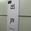 大阪メトロ谷町線の何駅かに設置された新しいタイプの駅名板です!