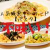 クックパッドでcooking♪人気検索キーワード【パスタ】レシピ3選~☆