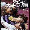 【ネタバレあり】映画『ケンタとジュンとカヨちゃんの国』/空気の重さに耐えられなくなる映画