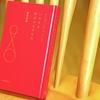 装丁の美しい本をご紹介します! その1