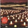 【なら燈花会】は今年で20回目を迎えます!古都の夜を沢山の美しい灯りが幻想的に彩ります(奈良市)