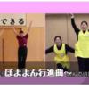 「ぼよよん行進曲〜ようちえんのせんせいからみんなへ〜」完成!