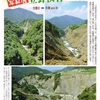 過去の豪雨災害から立野ダムを考える―講演・村田重之崇城大名誉教授
