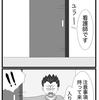 四コマ漫画「面樽(めんたる)くん」 012「侵入」