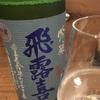 【吟醸飲み比べ】飛露喜、吟醸酒生詰&千徳、はなかぐら吟醸酒の味。
