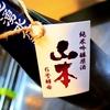 山本 純米吟醸 6号酵母