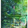新海誠祭り…テレビ朝日さんとAbemaTVさんが2週連続で作品特集を放送☆
