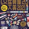 お待たせしております、今年は2月12日(金)発売です!『文房具屋さん大賞2021』