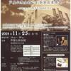兵庫■11/23■芦屋仏教会館でお茶会&音楽会