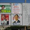 2017年11月12日(日)呉市長選挙