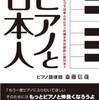 『ピアノと日本人』斎藤信哉(DU BOOKS)