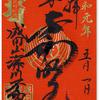 深川不動、新元号記念限定朱印 〜平成最終日&令和初日の御朱印