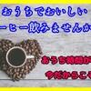 自宅でコーヒー豆を焙煎しておいしいコーヒーを飲みませんか? LYTHON ホームロースター RT-01