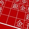 中田功七段、コーヤン流で居飛車穴熊を撃破し八段昇段 棋王戦