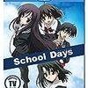 アニメSchool Daysのエンディングはクセが強いどころか人が2人死ぬから気をつけろ