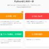 話題のPythonオンラインプログラミングサービスPyQを始めました!