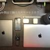 【生活が変わる】iPhone1台だけだと勿体無い!身の回りをApple製品で固めた信者の使い分け方とApple製品で揃えるメリットを解説