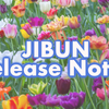 【雑記】じぶん Release Notes (ver 0.2021.05)的なテスト