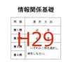 【解説】情報関係基礎 平成29年度 センター試験
