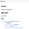 ジョインメンバーのためにmacOSの初回セットアップをチョットダケ自動化するTips