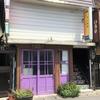 【長野市】タイ料理バーン・チェリー ~北信・中信で一番間違いのないタイ料理屋さん~