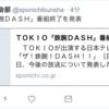 【「鉄腕DASH」「Rの法則」】終了!?