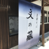 【驚異の半径2キロ】完全なる地元グルメ 長野県高山村「子安そば文の蔵」では高山村産の蕎麦が食べられる