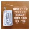 【サブスク】電動歯ブラシGALLEIDO DENTAL MEMBERを試してみた感想