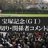 宝塚記念 2021予想 最終追い切り・関係者コメント評価・ポイント