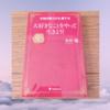 本田健さん「大好きなことをやって生きよう」のレビュー【お金はあとからついてくる】