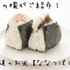農家の嫁がご紹介!北海道のお米【ななつぼし】