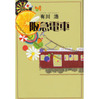 感想文08-14:阪急電車