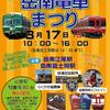 17日に「岳南鉄道まつり」が開催されるよ