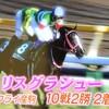 リスグラシュー【2.4 東京11R 東京新聞杯GⅢ 芝1600m】