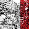 【試し読み】獣人・擬人化 人外デザインのコツ ( 40 ページ )