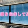 【冷温庫自作】クワガタ・カブト飼育時の温度管理について~パート2~