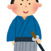Wir sind Samurai: Nr. 2